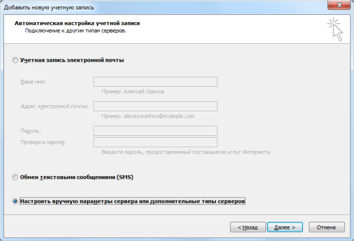 Yandex mail what type of account  Setting up MS Outlook for